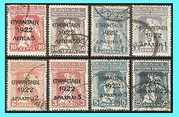 "GREECE- GRECE - HELLAS 1923:  ""Provisional Government Of Venizelos"" Overprint   Compl Set Used - Usados"