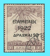 """GREECE- GRECE - HELLAS 1923: 10drx/1drx Overprint From Set """"Campaign 1913"""" Used - Usados"""