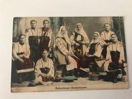 Romania 781 Bukowina 1912 Bukowinaer Bauerntypen Bukovinian Peasant Types Traditional Costume K.U.K. Feldpostamt 131 - Rumania