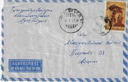 "GREECE 1971 COVER, RURAL POSTMARK ""906"" - Postmarks - EMA (Printer Machine)"