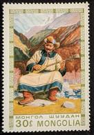 Mongolia, 1975, Mi 969, Mongolian Paintings, Man Playing Lute, 1v Out Of Set, MNH - Musica