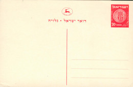 Israel Ganzsachen Karte ** Mit Abart PS Variety Hp72 - Unclassified