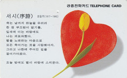 Korea, MO9901104, Korean Poem, Heart, Flower, 2 Scans. - Korea, South