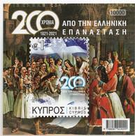 CYPRUS STAMPS 2021/ANNIVERSARY OF 200 YEARS SINCE GREEK REVOLUTION S/S-24/3/21-MNH - Ongebruikt