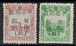 Liberated Area, North East China 1946, Surcharge On Stamp Of Manchukuo **, MNH - North-Eastern 1946-48