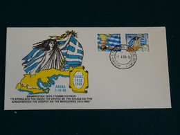 Greece 1988 Expansion Of Greece Imperforate Unofficial  FDC VF - FDC