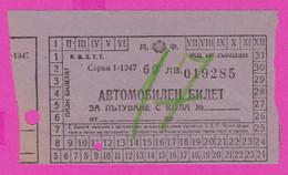 262404 / Bulgaria Ticket Billet - For Travel By Car Auto Voiture 60 Leva 1947 , Bulgarie Bulgarien Bulgarije - Andere