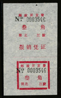 CHINA PRC ADDED CHARGE LABELS - 30f  Jiangling County, Hubei Prov.  D&O #12-0468 - Segnatasse