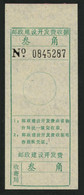 CHINA PRC ADDED CHARGE LABELS - 30f  Gonggan, Hubei Prov. D&O #12-0268 - Segnatasse