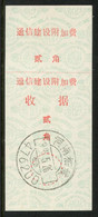 CHINA PRC ADDED CHARGE LABELS - 20f Label Of ZhechengCity, Henan Prov.  D&O #11-0307 - Segnatasse