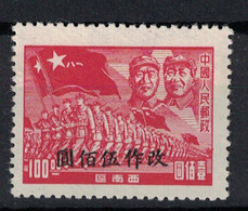 Liberated Area, South West China 1949, Surcharge On Marching Of Liberation Army **, MNH - South-Western China 1949-50