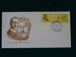 Greece 1994 Europa Cept Imperforate Unofficial FDC VF - FDC