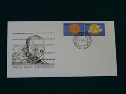 Greece 1995 Europa Cept Imperforate Unofficial FDC VF - FDC