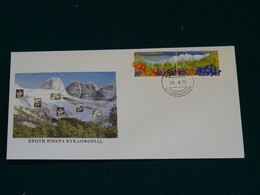 Greece 1999 Europa Cept Imperforate Unofficial FDC VF - FDC