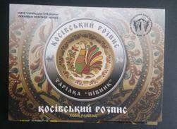 Ukraine - 5 Hryven 2017 Traditional Decorative Art Kosiv Painted Ceramics Buklet Lemberg-Zp - Ukraine