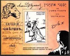 RUSSIE/RUSSIA/RUSSLAND/ROSJA 1997 MI.627** ,ZAG.406,YVERT. - Unused Stamps