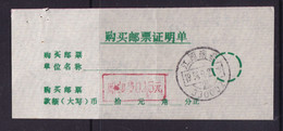 CHINA CHINE JIANGXI NANCHANG 330000 ADDED CHARGE  DOCUMENT  WITH ADDED CHARGE 0.15 YUAN - Non Classificati