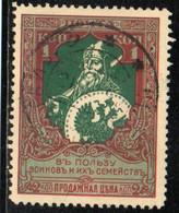 RUSSIE 1914 O DENT 11.5 - Gebraucht