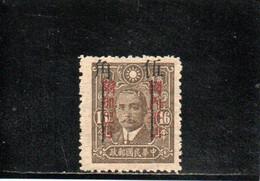 CHINE 1943 SANS GOMME - 1912-1949 Republic