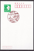 Japan Scenic Postmark, Shunran Orchid (js4090) - Otros