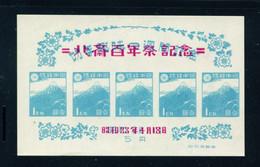 JAPAN  -  1948 Hokusai Katsushika Miniature Sheet Hinged Mint - Nuevos