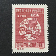 ◆◆◆NORTH CHINA 1949 Globe And Hand Holding Hammer , SC#1L133 , $5.000 (3-1) NEW  AB6937 - Ungebraucht