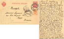 RUSSIE ENTIER POSTAL CARTE MOCKBA MOSCOU TàD 15.2.05 => LE HAVRE France - Lettres & Documents
