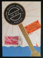 Italien 1947, Postkarte PESCARA - 1. CONVEGNO FILATELICO ABRUZZESE - 1946-60: Marcophilie