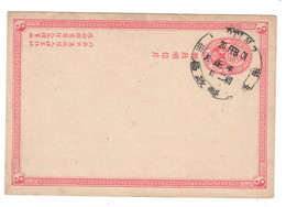 China 1901 , Ganzsache Mit Sonderstempel ? - Covers & Documents