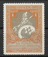 Russia 1915 1K+1K Ilya Murometz. White Paper. Perf 13 1/2. Mi 103C/ Sc B9b. MH - Unused Stamps
