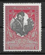 Russia 1915 3K+1K Don Cossak. White Paper. Perf 13 1/2. Mi 104Cb/Sc B10b. MH - Unused Stamps