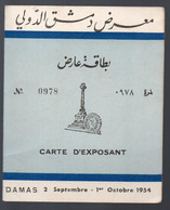 Damas (Syrie) CARTE D'EXPOSANT FOIRE INTERNATIONALE 1954 (PPP29364) - Unclassified