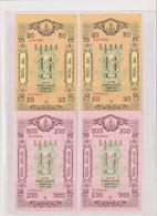 Mongolia (People's Rep) 1991, State Loan Bond, 2 Consecutive Numbers Of Each 50 Togrog And 100 Togrog - Mongolië