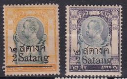 Siam Royaume  YT*+° 84-95 - Siam