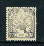 JAPAN  -  1936 Kwantung Occupation 11/2s Hinged Mint - Nuovi