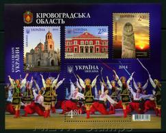 "2014 Ukraine. Kyrovograd Region. Serie- ""Beauty And Greatness Of Ukraine."" - Ukraine"