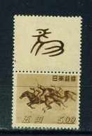 JAPAN  -  1948 Horse Racing 5y Hinged Mint - Ungebraucht