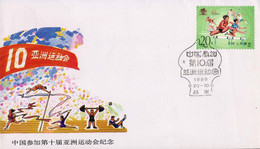 China / Chine 1986, 10th Asian Games / Jeux Asiatiques / Multisports - Other