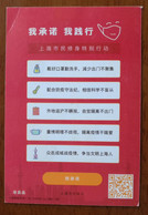 I Promise,I Practice,mask,CN 20 Fight COVID-19 Propaganda PMK Used On Fight Novel Coronavirus Pneumonia Not For Sale PSC - Enfermedades
