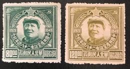 Chine République Populaire 1949 Mao - Ungebraucht