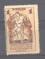 Russie  :  Yv  227A  *    Dentelé 13 1/2 - Ongebruikt