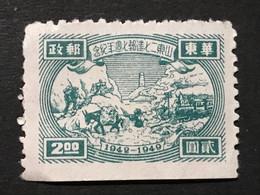 ◆◆◆CHINA 1949 Transportation And Tower ,  $2 NEW  AB7012 - Ostchina 1949-50