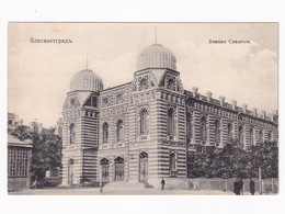 Ukraine Elisavetgrad Synagogue - Judaisme