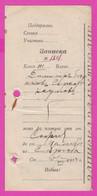 262756 / Bulgaria 1914 - Note - Can Travel By Train On The Line Sofia - Tsaribrod , Sofia - Tarnovo Seimen Simeonovgrad - Andere