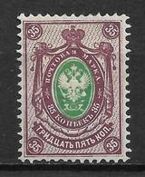 Russia 1902 35K Vertically Laid Paper. Mi 53y/Sc 64. MLH - Unused Stamps