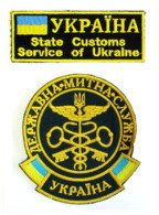 Ukraine Tactical Morale Embroidered Patch State Customs Service Set 2 Pst  #537 - Stoffabzeichen
