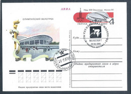 Postal Stationery Olympic Stadium Of Olympic Games Moscow 1980. Cycling. Soccer. Olympiastadion. Radfahren. Fußball. - Summer 1980: Moscow