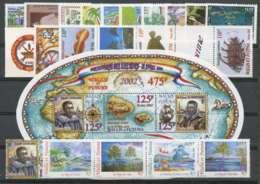 Wallis Et Futuna (2002) N 565 A 587 Et BF 11 - Unused Stamps