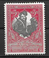 Russia 1915 3K+1K Don Cossak. White Paper. Perf 11 1/2. Michel 104 Aa/Scott B10. MLH - Unused Stamps