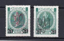 1918. RUSSIA, UKRAINE, OVERPRINT, KIEV III, REGIONAL ISSUE, PAIR OF 20 KOP MNH STAMPS - Nuovi